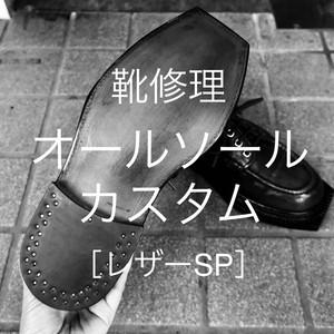 靴修理 / オールソール [SP]