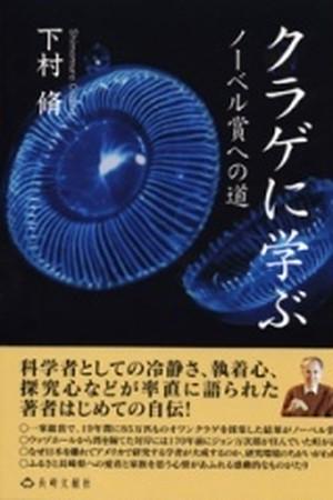 クラゲに学ぶ ノーベル賞への道