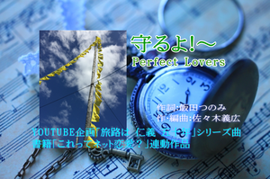 守るよ!~ Perfect Lovers