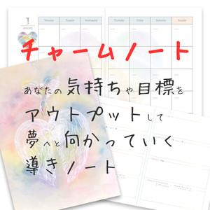 チャームノート【送料無料】