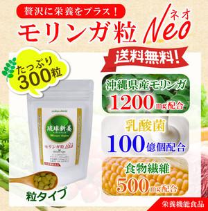 琉球新美 モリンガ粒ネオ(サプリメント)300粒入り【栄養機能食品】