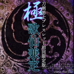 090:歌仙兼定 極 刀剣男士ブレスレット 限定版 ver.0.01