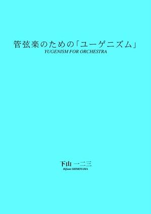 S0323 YUGENISM FOR ORCHESTRA(ORCHESTRA/H. SHIMOYAMA /Full Score)