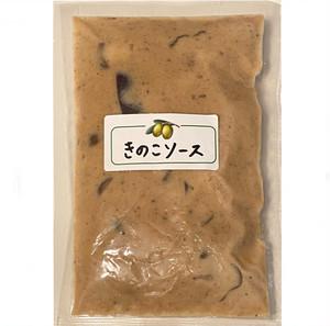きのこたっぷりクリームパスタソース(ポルチーニ風味)