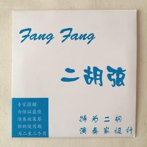 二胡弦(FangFang青)