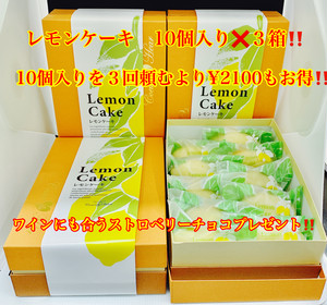 究極のレモンケーキ!! 10個入り×3箱!! ¥2100もお得なセット!! 更に本格ストロベリーショコラプレゼント!!