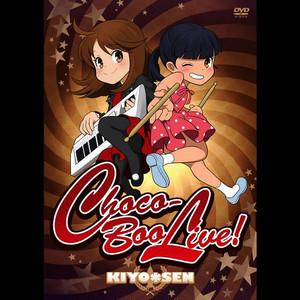 【Live DVD】Choco-Boo Live! / KIYO*SEN(大高清美×川口千里)