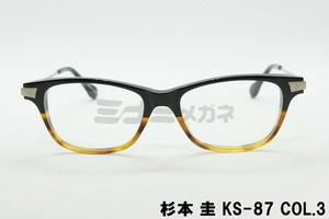 【正規取扱店】杉本 圭 KS-87 COL.3
