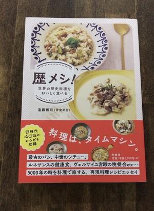 <新品>『歴メシ 世界の歴史料理をおいしく食べる』著:遠藤雅司(柏書房)