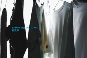 Broken Egg 9/27 13:00- 観覧チケット予約券