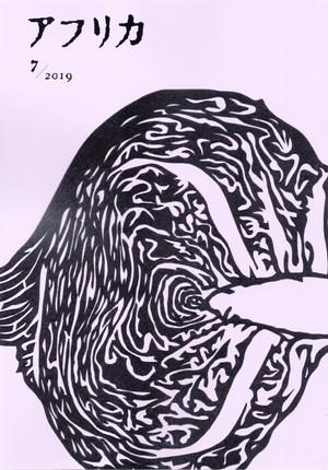 日常を旅する雑誌『アフリカ』vol.29(2019年7月号)