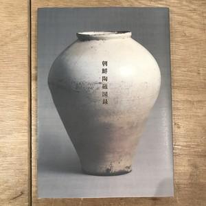 日本民藝館所蔵 朝鮮陶磁図録