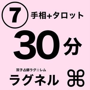 ラグネル / 30分電話鑑定