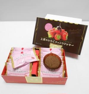 工房のイチゴショコラクッキー(小) 10枚入