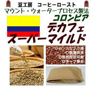 浅煎り デカフェ スーパーマイルド ベスト焙煎(生豆500g)