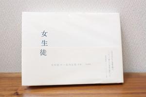 『女生徒』太宰治作 佐内正史〔写真〕 (大判サイズ)