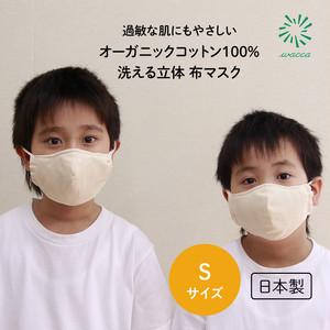 日本製 オーガニックコットン 洗える 立体マスク(S)