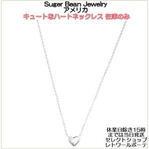 SUGAR BEAN JEWELRY シュガービーンジュエリー アメリカ ハート型 チャーム ネックレス Tailored heart necklace スターリングシルバー 海外 ブランド