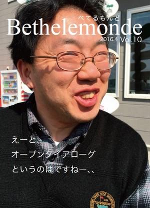 ベテルモンドVol.10(ダウンロード版)