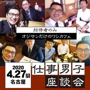 【招待者のみ】2020年4月27日(月)「仕事男子座談会」~オジサンだけのワシカフェ
