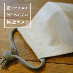 L[夏におすすめ!竹とヘンプの極上マスク]抗菌/消臭/UVカット/バンブーリネン×ヘンプ♛白のマスク<受注製作>