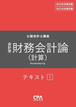 PDF_テキスト1_財務会計論(計算)_20/21年合格目標