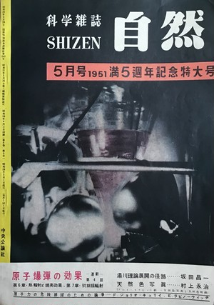 科学雑誌  自然  SHIZEN 通巻第61号 満5周年記念特大号