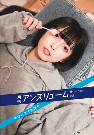 月刊アンスリューム 月埜ヒスイ生誕号 Vol.5