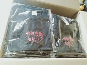 【全国送料無料】汁無し豚3食セットとTシャツ
