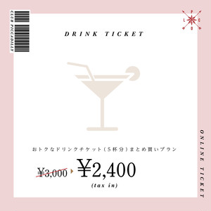 【CLUB PICCADILLY】ドリンクチケットまとめ買い 5枚セット