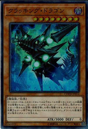 クラッキング・ドラゴン(SR)