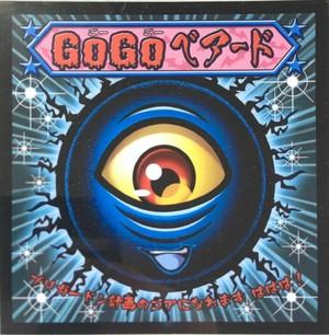 【UN21】GO!GO!ベアード