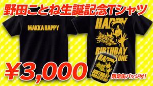 【優先予約受付】野田ことね生誕記念Tシャツ