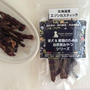 北海道エゾシカスティック ジャーキー 国産無添加 ピクシーズマーケット 愛犬&愛猫のための自然食おやつ