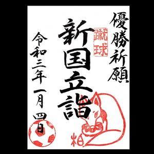 【令和3年1月4日】蹴球朱印・新国立詣・新国立リモート詣(通常版)