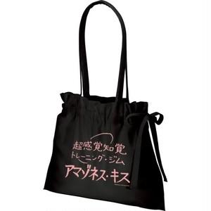 【在庫限り】『アマゾネス・キス』トートバッグ