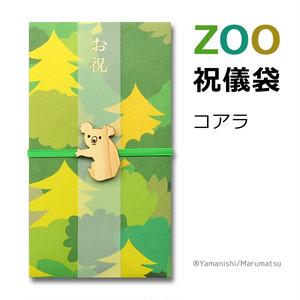 祝儀袋ZOOシリーズz-102コアラ