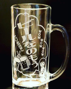 「ビールをのもう」ジョッキ2 360㎖