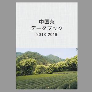 『中国茶データブック2018-19』