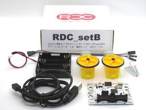 RDC-setB 計測・制御・プログラムセット
