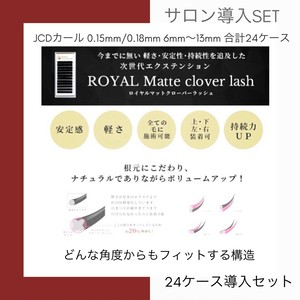 ROYALMattecloverlash 導入セット24ケース