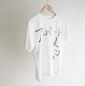 「アパートメント」- Anniversary オリジナル Tシャツ