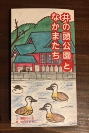 【新刊】井の頭公園となかまたち