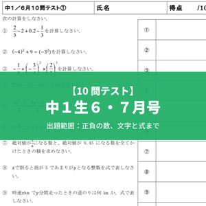 10問テスト中1/6月〜7月(9枚セット)