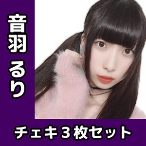 【音羽るり/通常版】ソロチェキ3枚セット