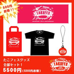 【たこフェス】全部セット 全部購入だと500円お得!送料無料!