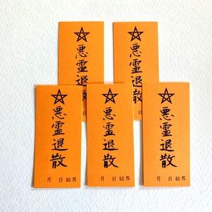 【厄除・魔除け】結界札(5枚組)商品番号001