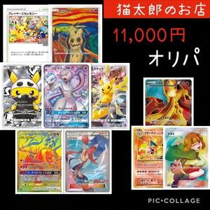 ポケモンカード  演出オリパ 猫太郎のお店  1口11,000円ポケカ⑥⑤