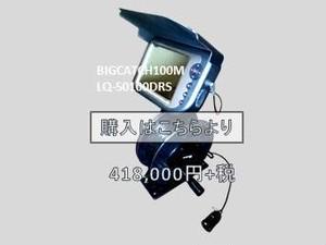 BIGCATCH 100M LQ-50100DRS