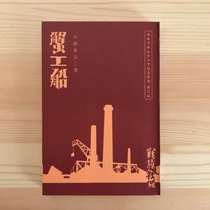 蟹工船(名著復刻全集) / 小林多喜二(著)